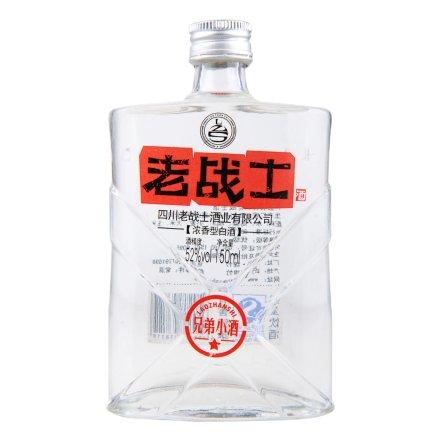 52°老战士兄弟小酒150ml