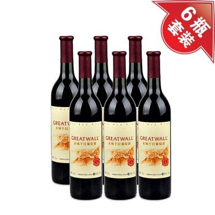 (清仓)中国长城干红葡萄酒(6瓶装)