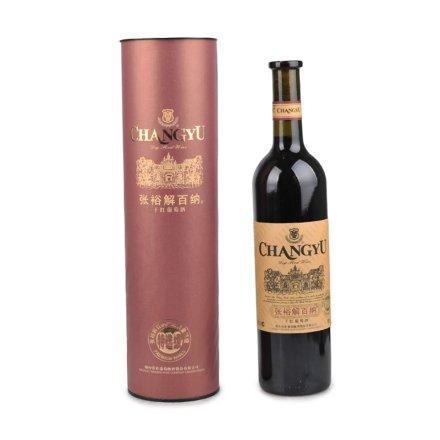 (清仓)中国张裕解百纳特选级干红葡萄酒