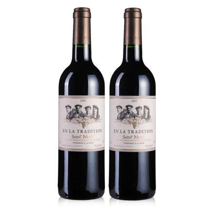法国传世圣蒙2009干红葡萄酒双支装