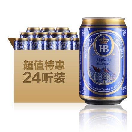莱州HB皇家黑啤易拉罐330ml(24瓶装)