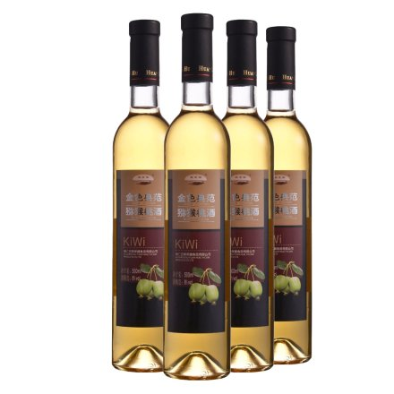 8°桓龙湖金色典范猕猴桃酒500ml(4瓶装)