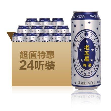 老五星啤酒500ml(24瓶装)