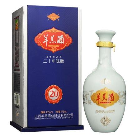 45°羊羔酒二十年陈酿475ml