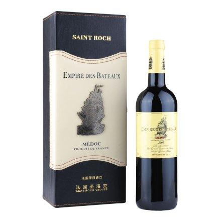 法国圣洛克龙船帝国梅多克干红葡萄酒
