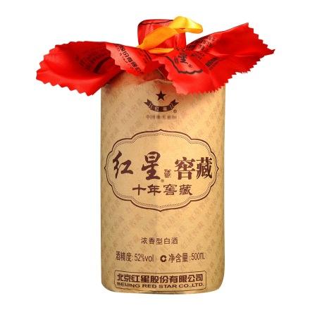 52°北京红星二锅头十年窖藏酒500ml