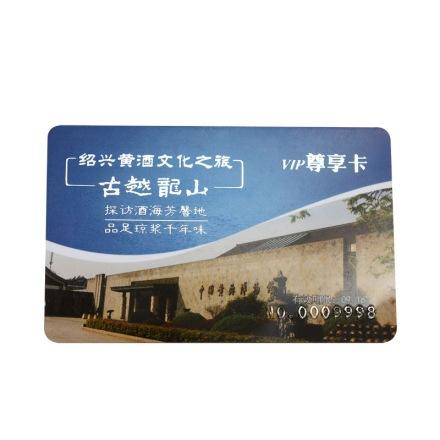 古越龙山旅游卡