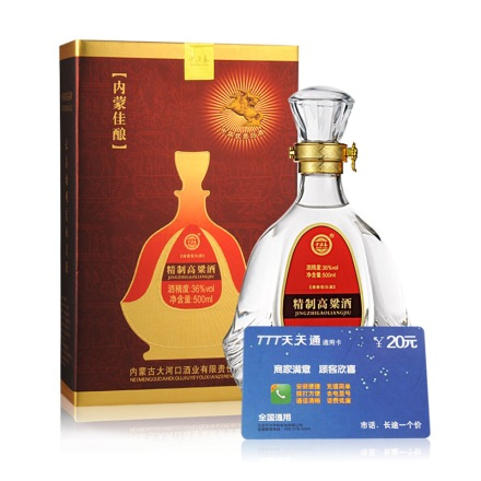 36°沙漠春精制高粱酒500ml(含20元充值卡)