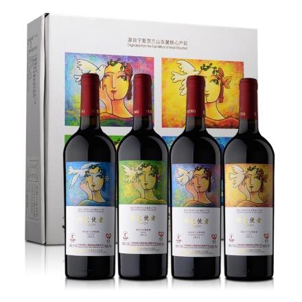 西夏王外交使者2013干红葡萄酒750ml*4
