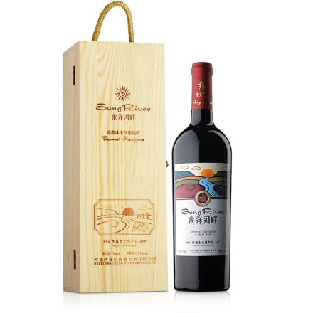 桑洋河畔赤霞珠单支木盒干红葡萄酒750ml