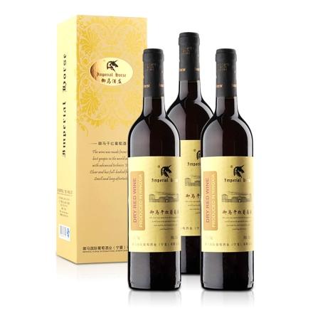 御马酒庄干红葡萄酒750ml(3瓶装)