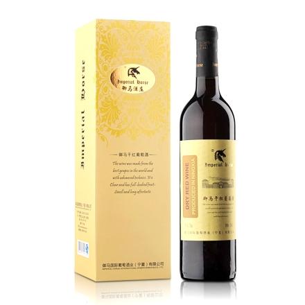 御马酒庄干红葡萄酒750ml