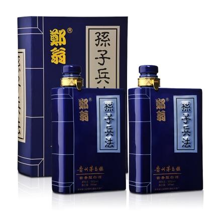 53°郑翁孙子兵法酒500ml(双瓶装)