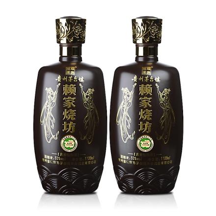 53°赖家烧坊酱香·捆沙酒1100ml(双瓶装)