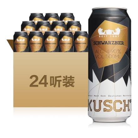 德国库斯特黑啤酒500ml(24瓶)