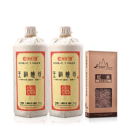 53°王祖烧坊酱香窖藏酒·深邃1000ml(双瓶装)+王祖烧坊生态农庄·贵州惠水红米400g