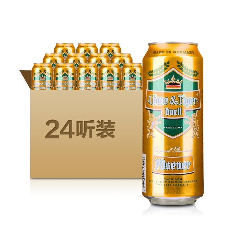 【酒仙独家】德国狮虎争霸比尔森啤酒500ml(24瓶装)