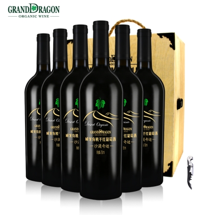 威龙沙漠奇迹有机干红葡萄酒红酒木箱装750ml*6