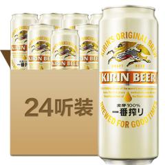 日本KIRIN麒麟一番榨啤酒500ml*24听整箱装