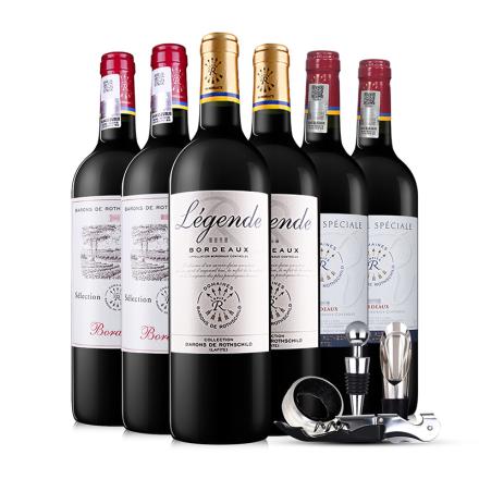 法国拉菲波尔多干红葡萄酒750ML精选混合装(ASC正品行货)