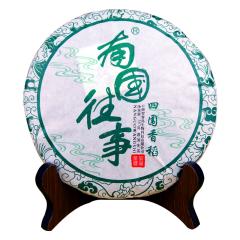 南国往事四围香稻普洱茶生茶357g茶叶