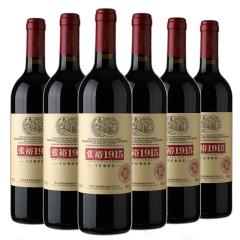 张裕1915干红葡萄酒750ml(6瓶装)