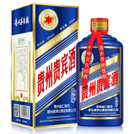 52°茅台镇贵州贵宾酒500ml