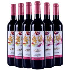 中国新疆新天系列爽口红葡萄露酒750ml(6瓶装)