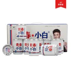 青春小白43度125ml*10瓶小瓶白酒 小酒版礼盒装清香型
