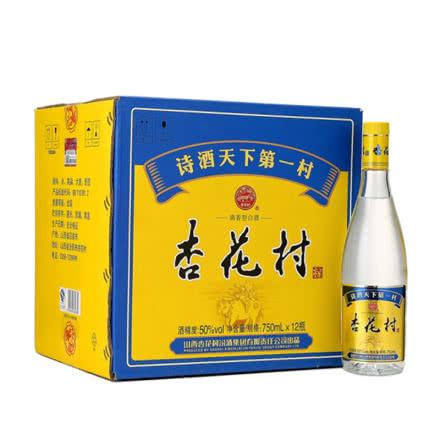 汾酒 杏花村酒 50度 750ml*12瓶 整箱装 清香型白酒