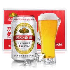 燕京啤酒 精制9.5° 酒精度≥3.3% 330mlx24听