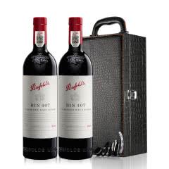澳洲奔富407红酒【雕花重型瓶】 奔富bin407进口干红葡萄酒双支皮盒装