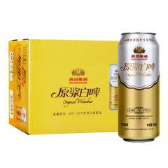燕京啤酒原浆白啤 12°P整箱500ml*12听