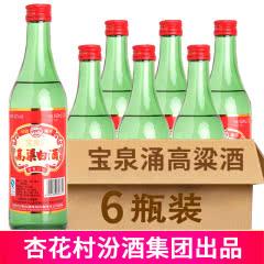 山西特产汾酒杏花村高粱酒水42度450ml*6瓶 白酒散酒