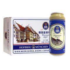 德国HB皇家黄啤酒 10.5°P 酒精度≥4%vol 整箱装(500mlx12罐)