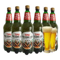 俄罗斯进口三只熊啤酒原装正品进口清爽型啤酒 1.42L*6瓶