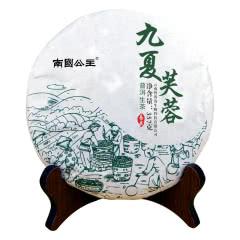南国公主九夏芙蓉普洱茶生茶357g茶叶