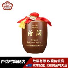 66°杏花村汾酒2017年头锅原浆(优级)5000ml