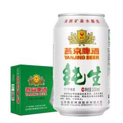燕京啤酒 11度纯生啤酒 330ml(24听装)