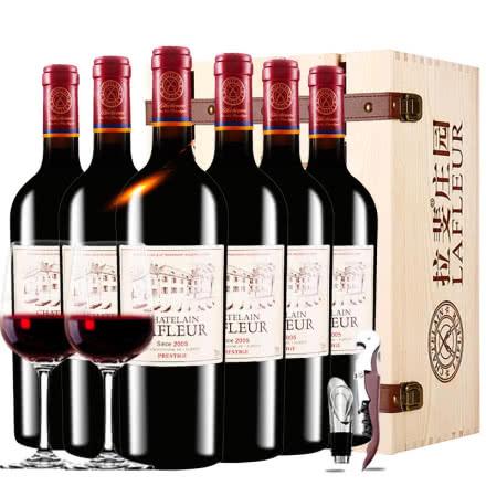 拉斐庄园2005珍酿进口红酒窖藏干红葡萄酒红酒整箱木箱装750ml*6