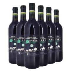 名仕爱菲尔沙漠优选SM有机干红葡萄酒750ml*6