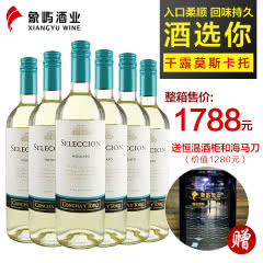 干露酒庄 智选莫斯卡托干白葡萄酒750ml*6 智利原瓶进口红酒