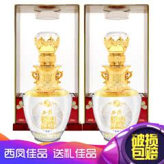 52°西凤名品臻藏酒佳品白酒500ml(2瓶)