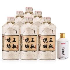 53°王祖烧坊珍品系列·禅韵500ml(6瓶装)+53°王祖烧坊雅致125ml(乐享)