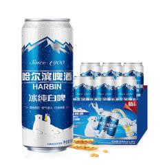哈尔滨啤酒(HARBIN) 冰纯白啤酒 500ml*18听整箱