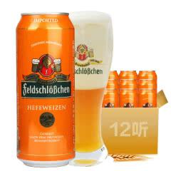 德国进口啤酒费尔德堡小麦白啤酒500ml(12听装)