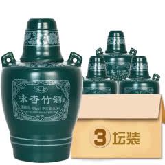 45°山西汾酒产地杏花村咏杏竹酒500ml(3瓶)