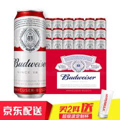 Budweiser/百威 百威听装啤酒 清啤黄啤500ml*18听 整箱