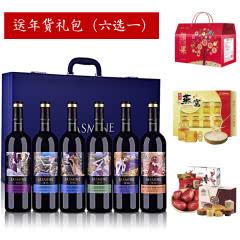 法国整箱装茉莉花6大产区AOP干红葡萄酒礼盒套装750ml*6(升级装限量版)+年货大礼包(礼品卡)