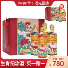 53°贵州茅台集团白金酒 白金原浆酒 戊戌狗年生肖纪念酒酱香型500ml*4瓶 礼盒装